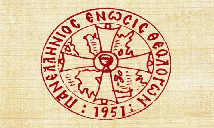 """Αποτέλεσμα εικόνας για Πανελλήνια Ένωση Θεολόγων"""""""